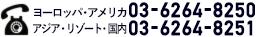 Tel.ヨーロッパ03-6264-8250 北米・アジア03-6264-82501
