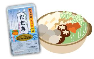 味付けすり身 たたき 提供:式根島観光協会