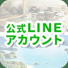 マイバケーションの公式LINEアカウント