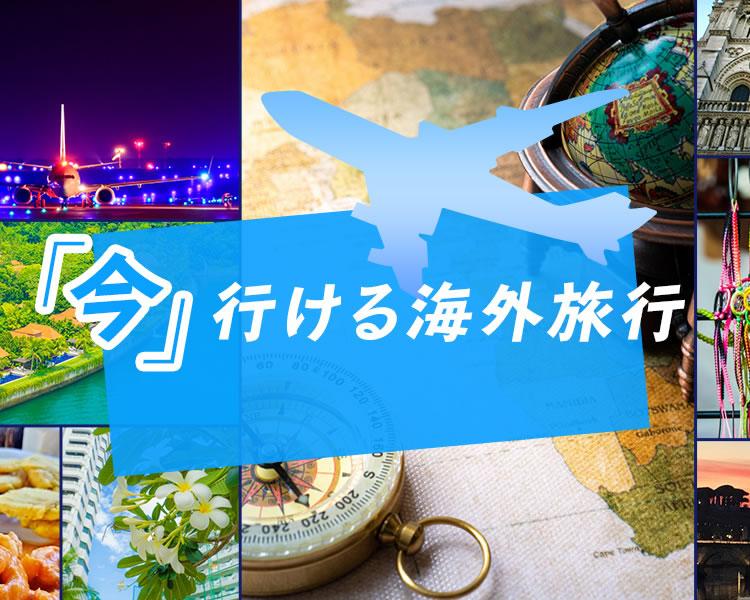 海外旅行に関わる飛行機や観光スポット