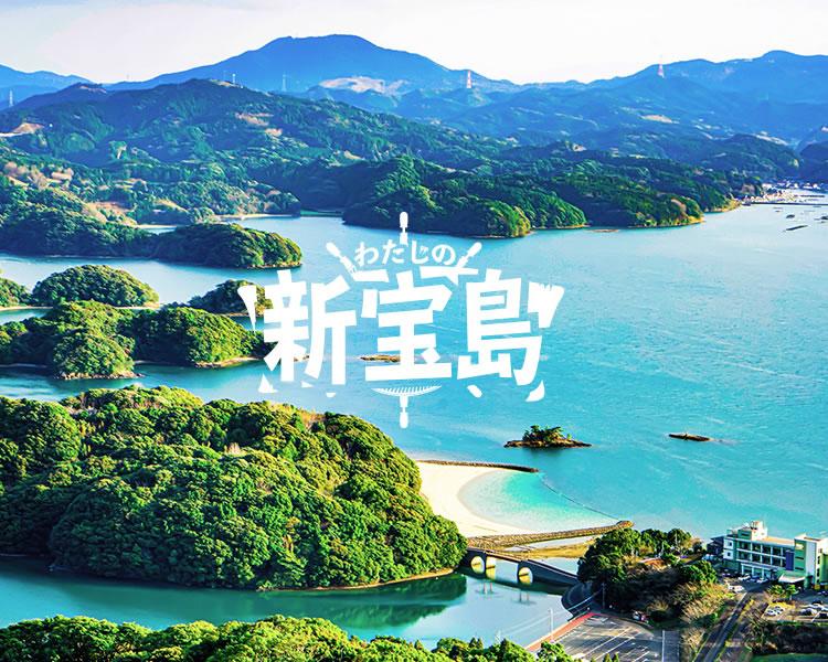 美しい海と自然に囲まれた日本の島々