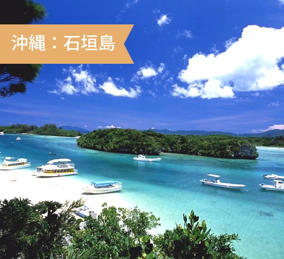 珊瑚礁の島「石垣島」